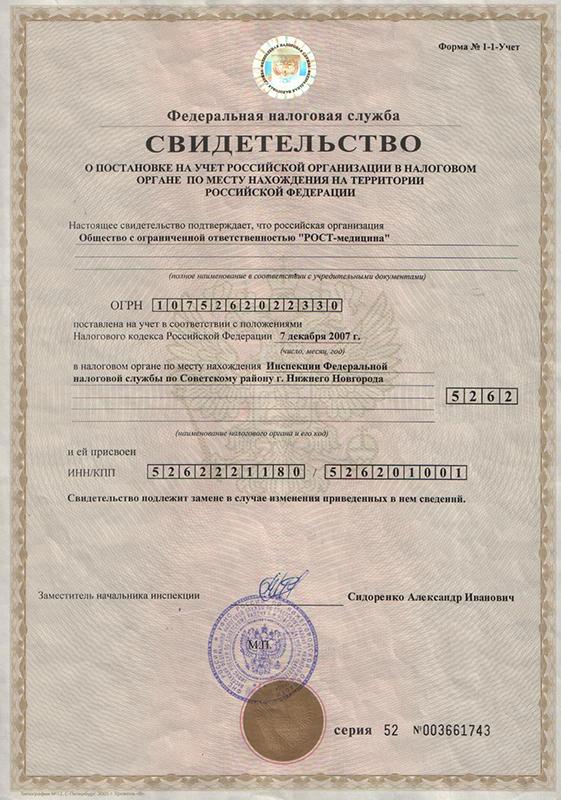 Регистрация ооо документы в нижнем новгороде декларация при покупке жилья на возмещение ндфл при